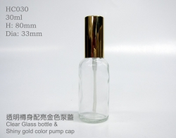 化妝瓶系列